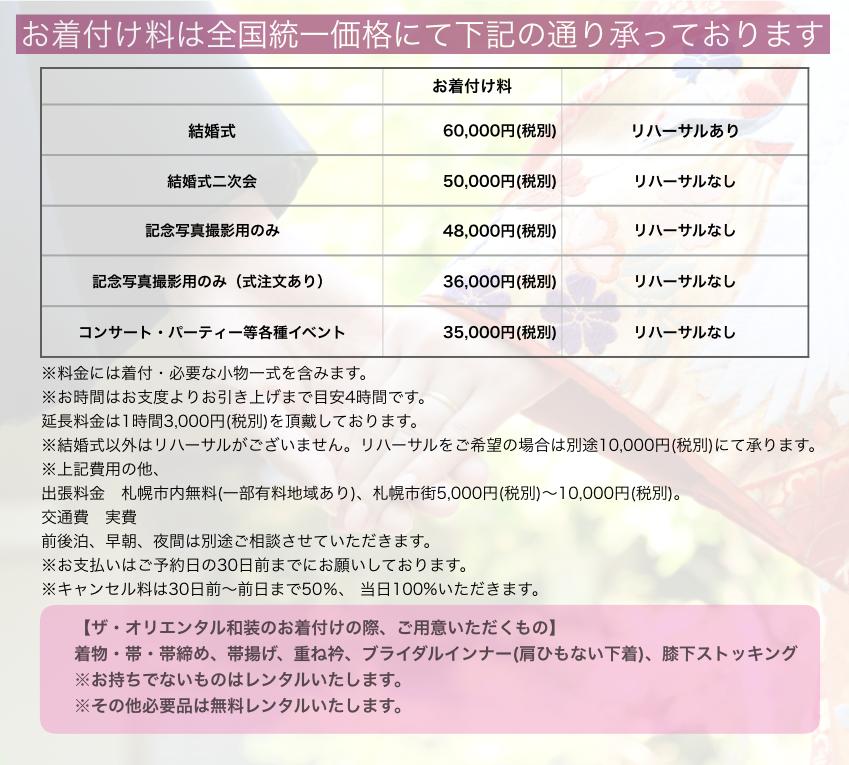 オリエンタル和装 北海道代理店 札幌 料金表
