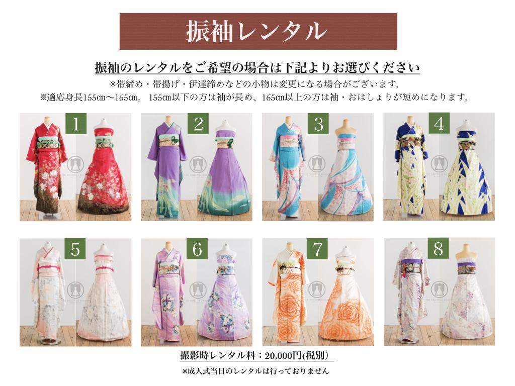 オリエンタル和装 札幌 写真撮影 振袖レンタル