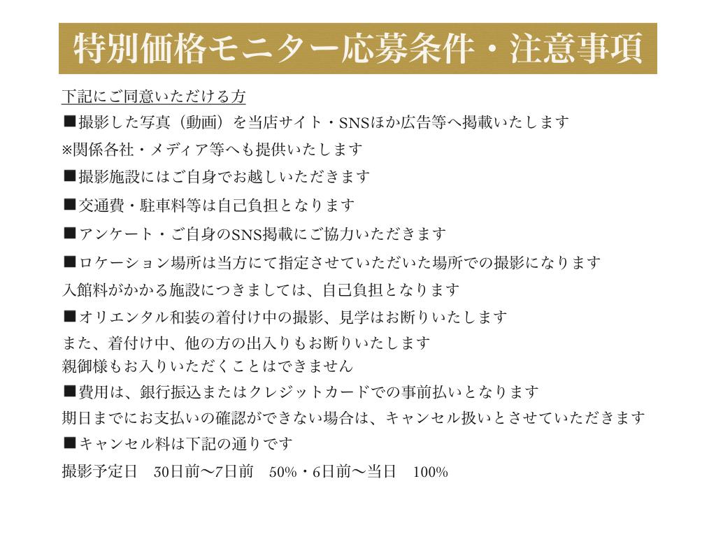 オリエンタル和装 札幌 写真撮影